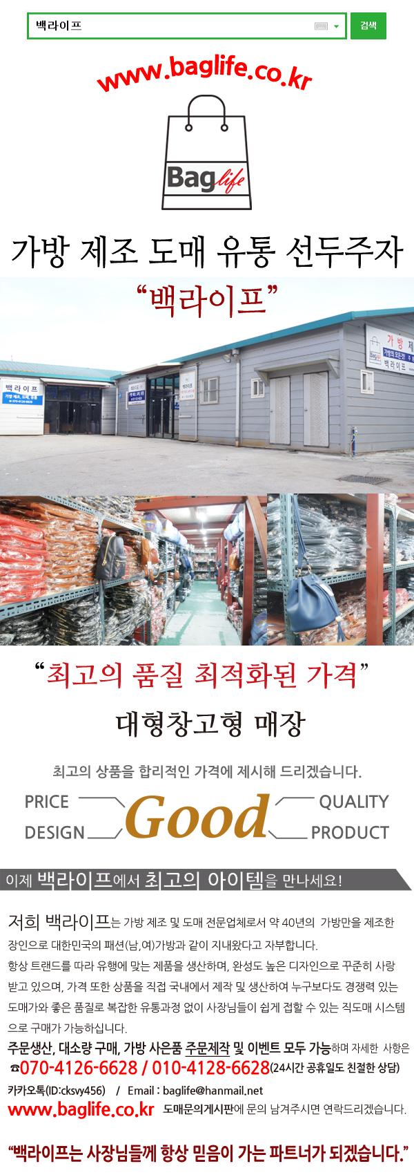 http://www.ggalse.co.kr/data/image/gwango/baglife_wongo10.jpg